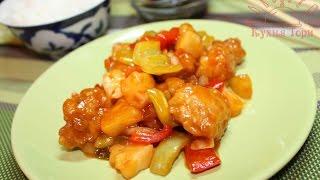 Свинина по китайски в кисло-сладком соусе