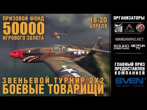 "Промо  турнира ""Боевые товарищи"""