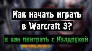 Как поиграть в Warcraft 3? [Rubattle.net]