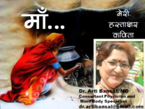 Ma : a moving hindi poem by Dr. Arti Bansal,MD
