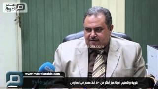 مصر العربية   التربية والتعليم :لدينا عجز أكثر من 50 ألف معلم فى المدارس