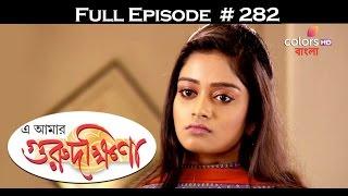 Download E Amar Gurudakshina - 22nd May 2017 - এ আমার গুরুদক্ষিণা - Full Episode 3Gp Mp4