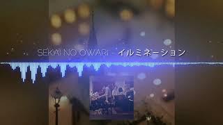 Sekai No Owari イルミネーション Illumination Full Ver