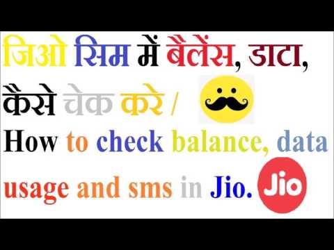 (रिलायंस जियो नंबर का computer me balance chek)Check for jio balane in computer