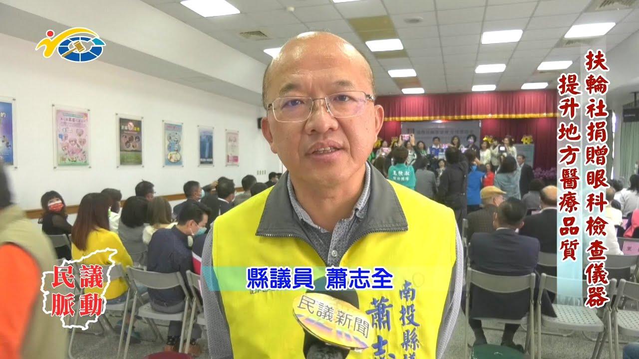 20210409 民議脈動 扶輪社捐贈眼科檢查儀器 提升地方醫療品質 (縣議員 蕭志全、王秋淑)
