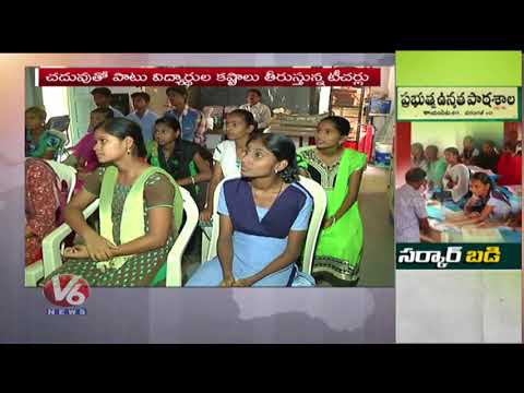 Special Story On Shayampet Village Zilla Parishad High School | Warangal District | V6 News