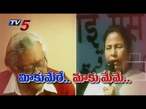 Left dismisses Mamata Banerjee's unity talk : TV5 News