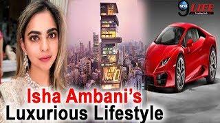 दुनिया में सबसे अलग है Isha Ambani की Lifestyle | Unique Lifestyle Of The Ambani Daughter