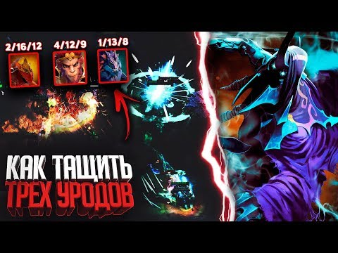 Как Тащить Пати Фидеров - КЕРРИ АБАДДОН ДОТА 2