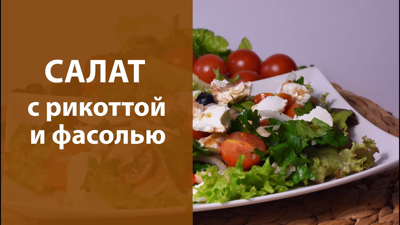Рецепты салатов с рикоттой простые