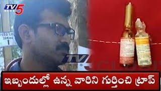 కిడ్నీ రాకెట్ పై టీవీ5 కథనాలకు స్పందన..! | Kidney Racket Busted In Visakhapatnam