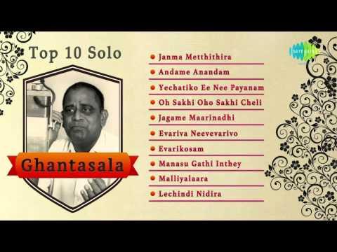 Best of Ghantasala | Telugu Movie  Songs | Audio Jukebox