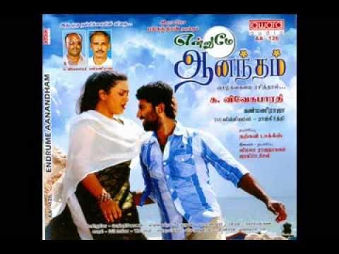 Hit Tamil Film Song - Kaadhal Poove