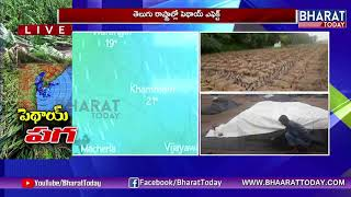 Phethai Cyclone Live Updates From Weather Department | Live Report | Hyderabad | Bharat Today