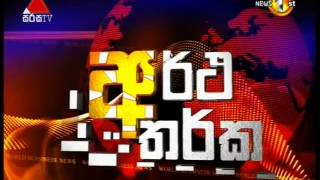 Artha Tharka - 30th September 2015