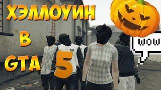 Хэллоуин в GTA V  - МАНЬЯК НА СВОБОДЕ !!! [GTA Online 60 FPS]