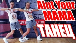 ТАНЕЦ - AINT YOUR MAMA - JENNIFER LOPEZ #ТАНЦЫ #DANCEFIT