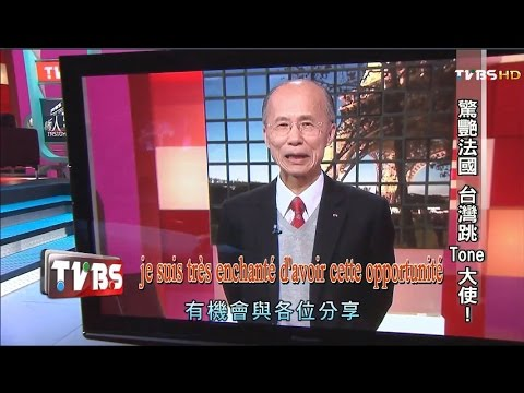 台灣-看板人物-20160403 驚艷法國 台灣跳Tone大使!