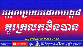 Person have 8 Should Kral Kathen, Bedok Khmer Episode 13 is Translate by Khmer Buddhist scholars