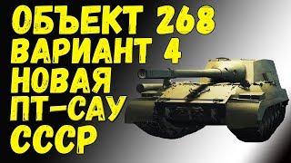 Ребаланс советских ПТ САУ. Объект 268 Вариант 4 новая ПТ САУ СССР