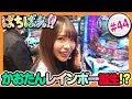 【公式 / 第1,3木曜 更新】【SKE48】ゼブラエンジェルのガチバトル「ぱちばん!!」#44〈ぱちんこAKB48 バラの儀式〉