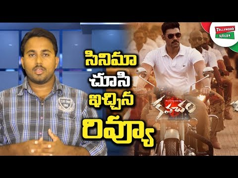 Kavacham Public Review | Kavacham Public Talk | Kavacham Movie Rating | Tollywood Nagar