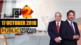 2 Tok With Ch Ghulam Hussain & Saeed Qazi | 17 October 2018 | Public News