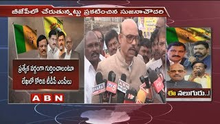 Sujana Chowdary Responds On Party Changing Rumors | Latest Updates