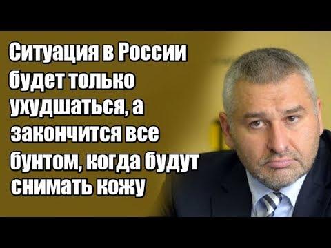 Марк Фейгин: Ситуация в России будет только ухудшаться, а закончится все бунтом