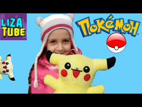 Ловим Покемона ПИКАЧУ ❀ Pokemon GO ❀Игра в автомат с игрушками ВИДЕО ДЛЯ ДЕТЕЙ