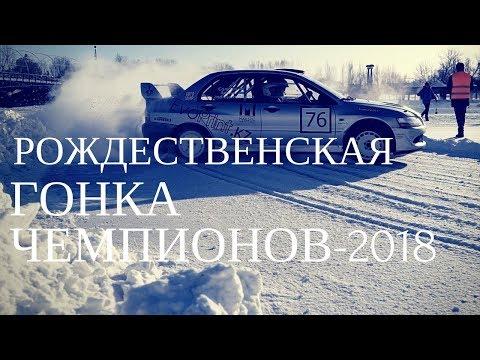 ГОНКА ЧЕМПИОНОВ-2018 (Астана, Казахстан)