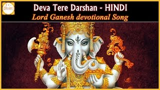Lord Ganesh Hindi Devotional Songs | Deva Tere Darshan Hindi Devotional Song | Bhakti