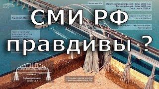 КЕРЧЕНСКИЙ РАЗВОДной... СМИ РФ читателя держат за лоха?