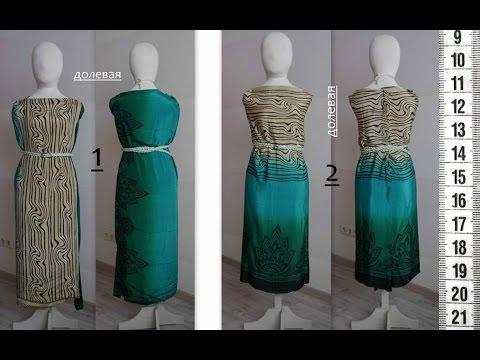 Сшить платье шёлковое 54