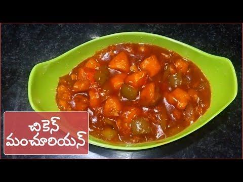 చికెన్ మంచూరియన్ // Chicken Manchurian Recipe in Telugu