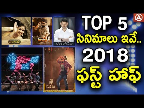 Tollywood Top 5 Telugu Movies Of 2018 | Best Telugu Films | Namaste Telugu