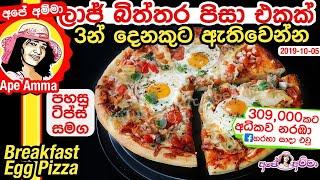 Large egg pizza by Apé Amma