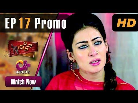 GT Road - Episode 17 Promo | Aplus Dramas | Inayat, Sonia Mishal, Kashif, Memoona | Pakistani Drama