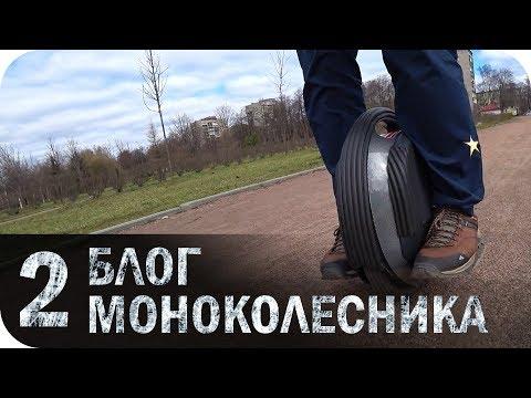 БМ #2. Сложности старта/Бордюры/Кривой асфальт/Люди/Вес колеса