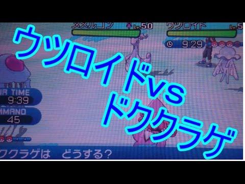 【ポケモンGO攻略動画】新旧クラゲ対決【ポケモンWCSレート実況】  – 長さ: 7:33。
