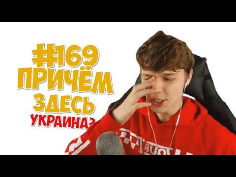 #169. ВОТ ПОЧЕМУ У ЛОЛОЛОШКИ СЕРИИ ПО 10 МИНУТ
