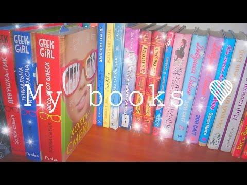 Мои книжные полки/ marmelok
