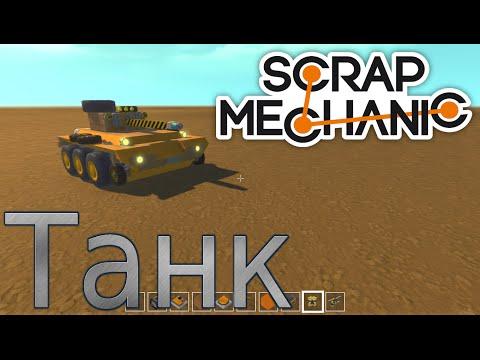Как в скрап механик сделать танк из