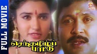 Senthamizh Paattu Tamil Full Movie HD  Prabhu  Suk