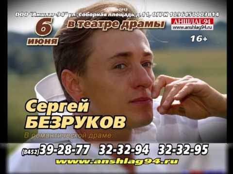 """С.Безруков в спектакле """"Пушкин"""""""