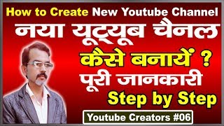 How to Create New Channel Step by Step | New Youtube Channel Kaise Banaye Poori Jankari | #06
