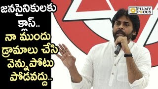 Pawan Kalyan Angry on Janasainiks @Janasena Review Meeting