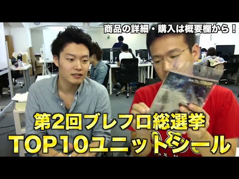 【グッズ】第二回ブレフロ総選挙TOP10ユニットがiPhoneケースに!