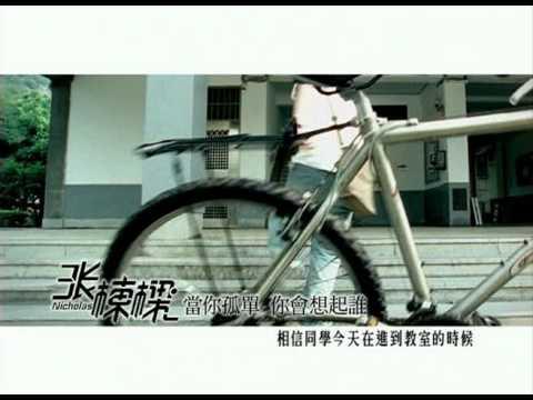 当你孤单你会想起谁 - Dang Ni Gu Dan Ni Hui Xiang Qi Shui (張棟樑 - Nicholas Teo) video
