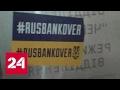"""Блокада """"Сбербанка"""" на Украине продолжается"""